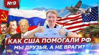 КАК США ПОМОГАЛИ РОССИИ