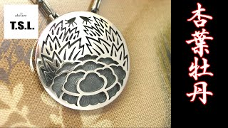 Traditional japanese pattern overlay silver jewelry -Peony- necklace pendant.和柄,牡丹