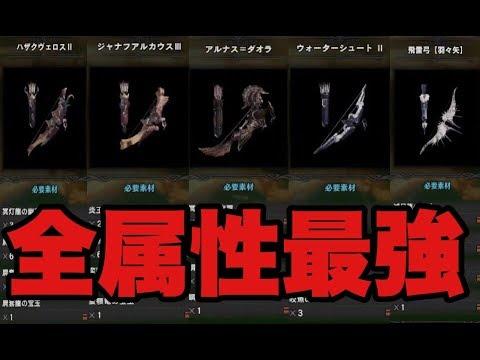 ワールド 属性 武器 モンハン 【MHW】太刀の最強武器13選!属性別・必要素材・攻撃力一覧