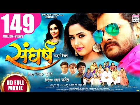 sangharsh-|-khesari-lal-yadav,-kajal-raghwani-|-bhojpuri-full-hd-movie-2019