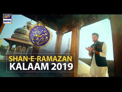 shan-e-ramazan-kalaam-2019---ary-digital