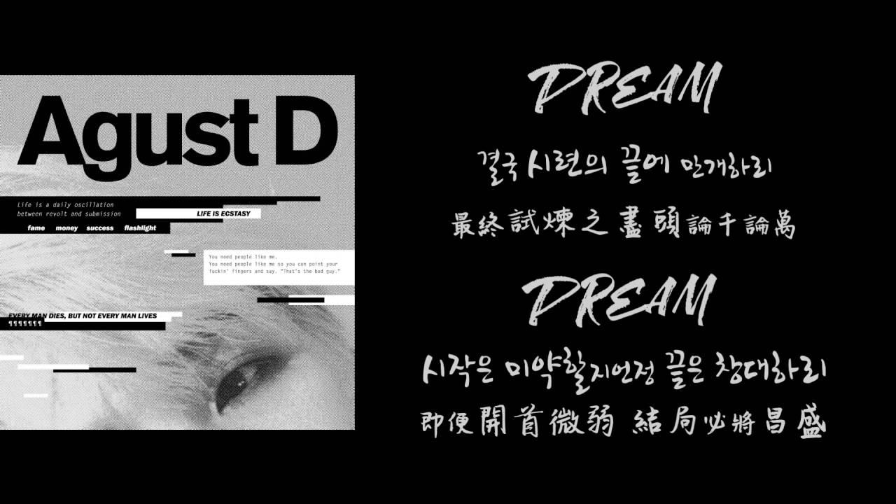Bts Suga Quotes Wallpaper 【韓中字】agust D Suga Of Bts So Far Away Feat 수란 Suran