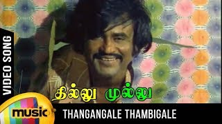 Thillu Mullu  Song | Thillu Mullu Movie | Rajinikanth | SPB Songs | MSV | Mango Music Tamil