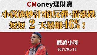 【投資達人-權證小哥】 小資族妙計!「搶反彈、猜漲跌」短短 2 天暴賺 46%!