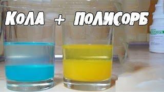 Что будет если смешать Coca Cola, Pepsi, Fanta с ПОЛИСОРБОМ