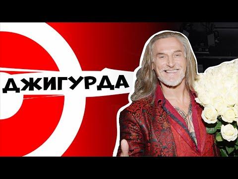 ДЖИГУРДА о Волочковой, пытках и алкоголе| ДНИ.РУ