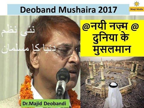 Majid Deobandi New Nazm Duniya Ke Musalman Deoband Mushaira 2017 Waqt Media