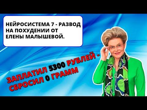 НЕЙРОСИСТЕМА 7 - Развод на похудении от Елены Малышевой (ИНТЕРНЕТ-ПОМОЙКА #13)