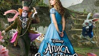 Disney Алиса в стране Чудес #10   Красная пустыня и Чешир