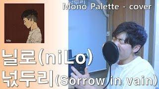 [Cover] 닐로(nilo)_넋두리(Sorrow in vain)