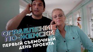 """Первый съемочный день проекта """"Ограбление по-женски"""""""