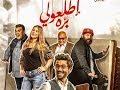 فيلم اطلعولي بره لخالد الصاوى و كريم محمود عبد العزيز  HD مراجعه و ريفيو بالعربي