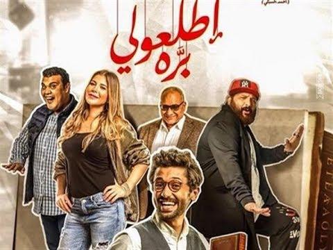 فيلم اطلعولي بره لخالد الصاوى و كريم محمود عبد العزيز Hd مراجعه و