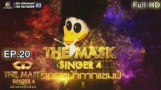 THE MASK SINGER 4 | EP.20 | ถอดหน้ากากแชมป์ | 21 มิ.ย. 61 Full HD