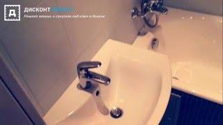 Ремонт ванной комнаты под ключ в новостройке в Минске. Видео-отзыв от реального клиента.(Новый отзыв на ремонт ванной комнаты под ключ в Минске для компании Дисконт-Ремонт, http://promo.diskont-remont.by. Ремонт..., 2016-01-24T23:43:37.000Z)