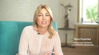 Приглашение Инны Кирилюк на обучение для психологов