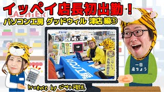 イッペイ店長初出勤!ジサトラ1日店長in三重【1】produced by ジサトラ観光