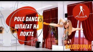 Видеоуроки. Pole Dance - шпагат на локте. Школа танцев Алмея