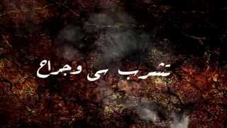 حمزة نمرة - يا مظلوم | Lyric video by - Mahmoud Adel