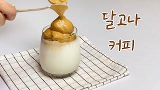 [4K] 달고나커피 만들기 (with. 카페드다몬)