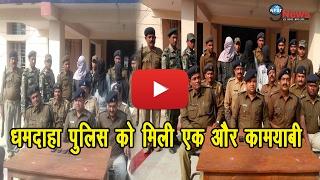 धमदाहा पुलिस को मिली एक और कामयाबी!! | Dhamdaha Police Another Victory