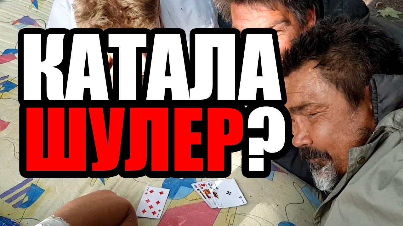 Бомжи играют в карты стрим казино арго