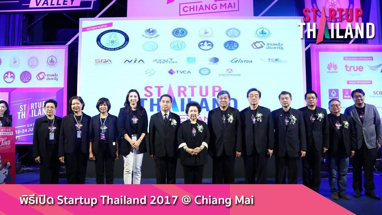 พิธีเปิด STARTUP THAILAND 2017 @Chiang Mai