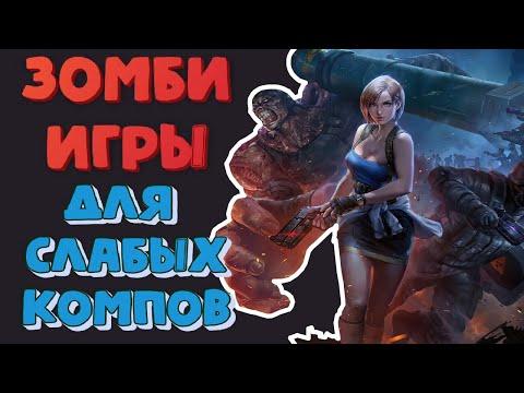 ТОП-10 ЗОМБИ ИГР для СЛАБЫХ ПК (игры для слабых компов)