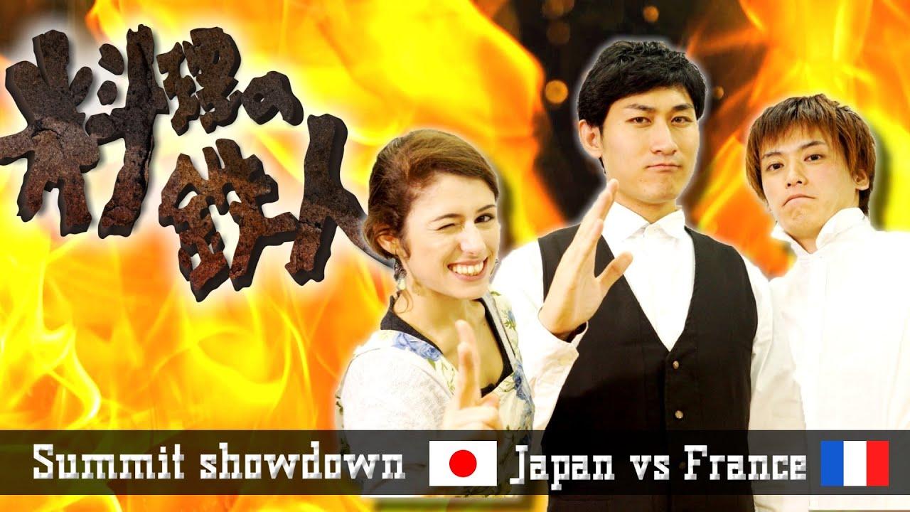 iron chef japanese cuisine vs french cuisine 料理の鉄人 日本料理vs