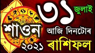 31 জুলাই,২০২১, ৰাশিফল   Indian Astrology   assamese astrology   astrology in assamese   ab smarttips