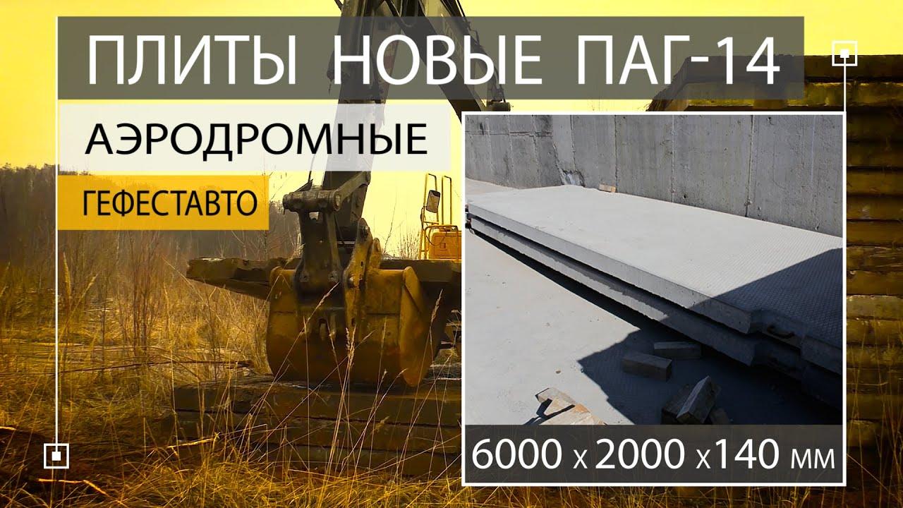 БУ / новые Дорожные и Аэродромные плиты доставим на Ваш объект (ПД .