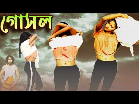 New Bangla Funny Video   Gosol   New Video 2019   Dr Lony Bangla Fun