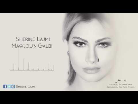 Sherine Lajmi   Mawjou3 Galbi   شيرين اللجمي   موجوع قلبي