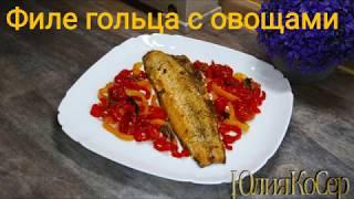 Рыба запеченная с овощами / Голец с болгарским перцем и помидорами / Вкусный рецепт рыбы