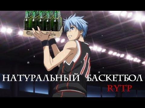 Натуральный баскетбол L RYTP