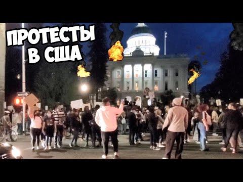 Протесты в США. Америка на грани катастрофы! Митинги в Америке и провокации.