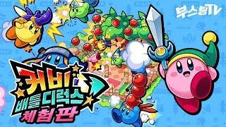 커비 배틀 디럭스! 체험판 [3DS] 부스팅 실황 (Kirby Battle Royale)