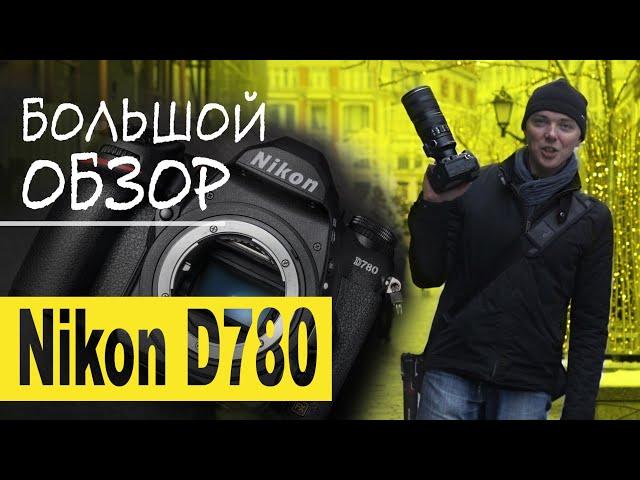 Большой обзор Nikon D780 — достойная замена легенде?