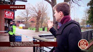 По следам Юлии Скрипаль: Дмитрий Борисов отправился в Солсбери.