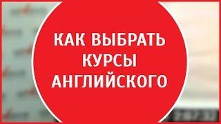 видео Английский язык: курсы английского языка в Москве