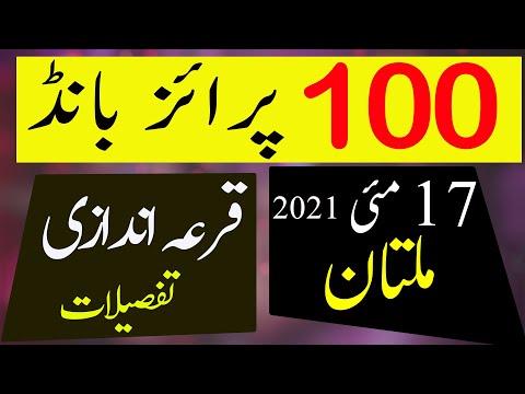 Rs 100 prize bond draw | 17 May 2021 | Multan