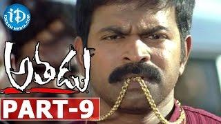 Athadu Full Movie Part 9 || Mahesh Babu, Trisha || Trivikram Srinivas || Mani Sharma