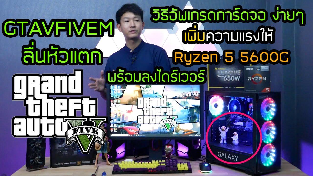 วิธีอัพเกรดการ์ดจอ Ryzen 5 5600G ให้แรงลื่นหัวแตก พร้อมลงไดร์เวอร์  เล่นเกม GTAVFIVEM PUBG ลื่นๆ