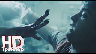 Сирена - первый Официальный трейлер (2016)