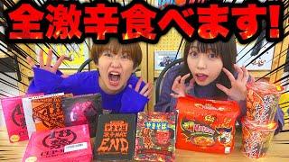 【大量】危険すぎる激辛大食いチャレンジ!?一番激辛な商品はどれかランキングにしてみた!【検証】