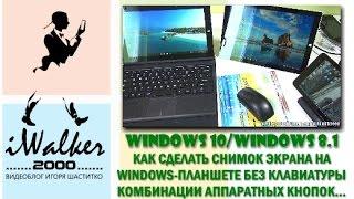 WINDOWS 10/8.1:  как сделать снимок экрана на планшете без клавиатуры и другие комбинации кнопок