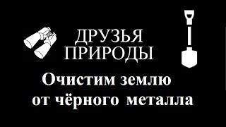Очистим землю от чёрногометалла(Очистим землю от чёрного металла. Ищем и изымаем металл из земли. Весь этот мусор не должен мешать корневой..., 2014-11-01T16:04:47.000Z)