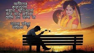 Otirer Kotha gulo|অতীতের কথা গুলো | পুরনো স্মৃতি গুলো মনে মনে রাইখো 👫HD