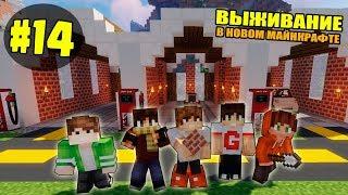 ВЫЖИВАНИЕ В НОВОМ МАЙНКРАФТ 14  СТРОИМ ГАРАЖ ДЛЯ МАШИН  ВАНИЛЬНОЕ ВЫЖИВАНИЕ В Minecraft