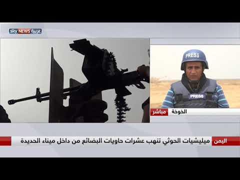 مراسلنا: القوات المشتركة نفذت هجوما على المواقع التى يتمركز فيها الحوثيين  - نشر قبل 48 دقيقة